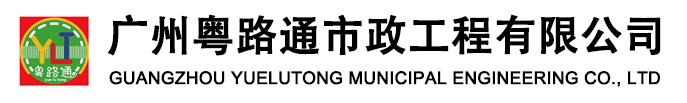 广州交通标志牌
